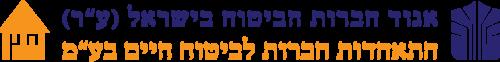 לוגו התאחדות ואיגוד